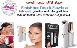 ازالة شعر الوجه والجسم  FlawLass  يزيل شعر الوجه والجسم بشكل أنيق