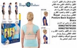 استقامة الظهر مشد الظهر والاكتاف للرجال والنساء (طبي ) - يساعدك على تقويم ا