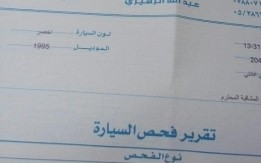 افانتي فحص 4 جيد ترخيص شهر 2 /2017