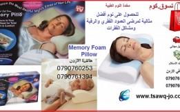 افضل وسادة للنوم مخدة نوم طبية علاج تصلب الرقبة وسادة النوم الطبية منحنية ا