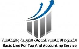 الاستشارات الضريبية والمالية والمحاسبية
