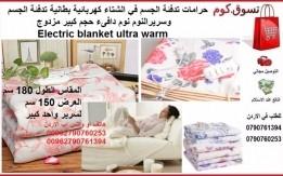 البطانيات الكهربائية بطانية و حرامات النوم كهربائية تدفئة الجسم في الشتاء ك