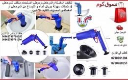 الة نفخ هوائي عالي الضغط تنظيف المغسلة والمرحاض وحوض الاستحمام من الاوساخ م