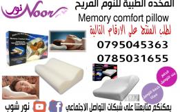 المخده الطبية للنوم المريح Memory comfort pillow