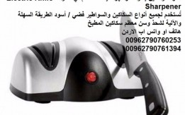 المسن الكهربائي المزدوج الرهيب ادوات منزلية للمطبخ سن السكاكين مزدوج 2 عين