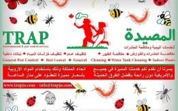 المصيدة لمكافحة الحشرات