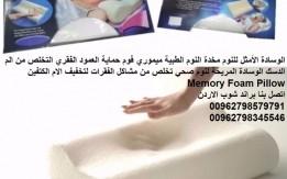 الوسادة الأمثل للنوم مخدة النوم الطبية ميموري فوم حماية العمود الفقري التخل