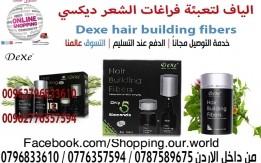الياف اخفاء فراغات الصلع و اظهارك بمظهر جميل خلال ثواني Dexe hair building