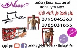 ايرون جيم جهاز رياضي Iron Gym Max