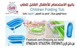 بانيو الاستحمام للأطفال القابل للطي Children Folding Tub  السعر33 دينار