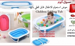 بانيو و حوض استحمام الاطفال قابل للطي سيليكون مقوى بانيو Children Folding T