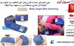بيلي انجل تنحيف الخصر و البطن و تكسير دهون الجسم Belly Angel Belt slimming
