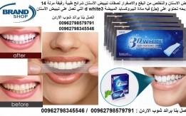 تبييض الأسنان في المنزل والتخلص من البقع والاصفرار لصقات تبييض الأسنان شرائ