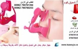 تجميل و تعديل شكل الانف الالكتروني تسوق كوم الاردن Beauty Nose