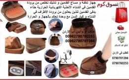 تخلص من برودة القدمين في الشتاء حذاء كهرباء حراري تدفئة مساج للقدمين وتدليك