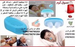 تساعد على النوم اداة التخلص من الشخير - تساعد على النوم بدون شخير ، بتقنية