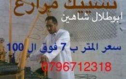 تشييك مزارع ب 7 دنانير وعزل اسطح مع ابوطلال شاهين