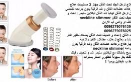 تقوية وجهك ورقبتك ويخلصك من مظهر المتقدم في العمر علاج ترهل الجلد الرقبة؟ (
