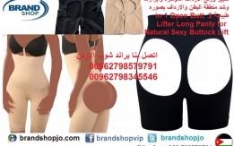 تكبير و رفع الارداف المؤخرة و ابرازها و شد منطقة البطن و الارداف بصوره طبيع