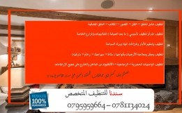 تنظيف الشاليهات /تنظيف وتعقيم الآبار وخزانات المياه في الأردن 0795959664