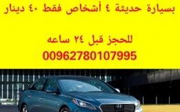 توصيل من عمان للمطار فقط 20 دينار