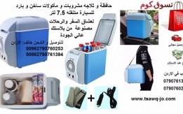 ثلاجة سيارة و حافظة مشروبات و مأكولات ساخن و بارد للسيارة متنقله 7.5 لتر Po