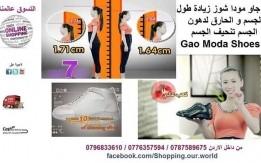 a5d9b562d إعلانات سوق الاردن المبوبة- احذية رجالية