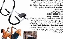 جهاز اب رولر لشد وتقوية عضلات البطن والايدي اللياقة البدنية اب رولر آلة مما