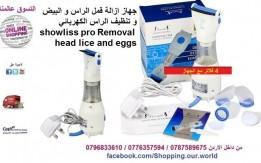 جهاز ازالة قمل الراس و البيض و تنظيف الراس الكهربائي showliss pro Removal h