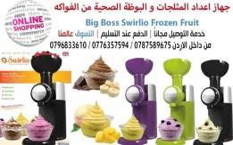 جهاز اعداد المثلجات و البوظة الصحية من الفواكه Big Boss Swirlio Frozen Frui