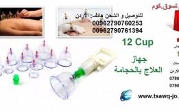 جهاز الحجامة الاسلامية 12 قطعة مع اكواب متعددة الاحجام علاج العديد من الامر