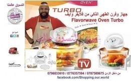 جهاز الطهى الذكي من Flavorwave Oven Turbo  السعر 50 دينار