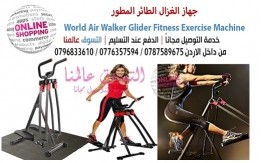 جهاز الغزال الطائر المطور World Air Walker Glider Fitness Exercise Machine