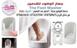 جهاز الوضوء للقدمين مصمم خصيصاً لغسل القدمين للوضوء حتى يتناسب لكبار السن