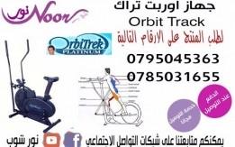 جهاز اوربت تراك الرياضي تنحيف ولياقة بدنية sport Orbit Track