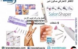 جهاز بدي كير شامل تنظيف و تلميع الاظافر الاحترافي صالون شبر Nail salon shap