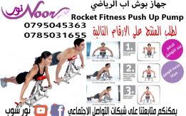 جهاز بوش اب الرياضي Rocket Fitness Push Up Pump