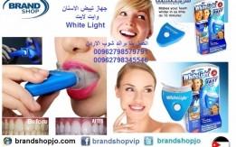 جهاز تبيض الاسنان مبيض وايت لايت White Light