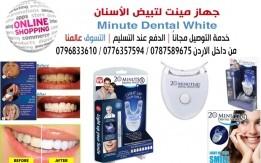 جهاز تبييض الأسنان الاحترافي 20 White Dental RX. 20 Minute Dental White RX