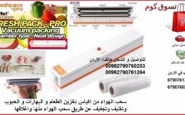 جهاز تغليف و تجفيف و حفظ الطعام في الاكياس عن طريق سحب الهواء منها و اغلاقه