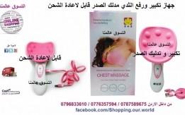 جهاز تكبير ورفع الثدي مدلك الصدر قابل لاعادة الشحن Breast chest massage Ele