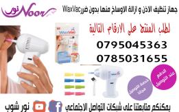 جهاز تنظيف الاذن بطريقة صحية و سليمه مع جهاز Wax Vac لتنظيف الاذان بطريقة ص