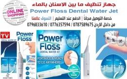 جهاز تنظيف ما بين الاسنان بالماء قابل للحمل من باور فلوس Power Floss Portab
