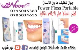 جهاز تنظيف ما بين الاسنان Power Floss Portable Dental Water Jet