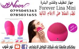 جهاز تنظيف وتقشير البشرة تمنحك تنظيف فعال و لطيف Forever Lina Mini Recharge