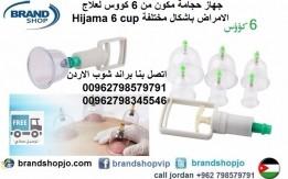 جهاز حجامة اسلامية مكون من 6 كووس او اكواب علاج الامراض باشكال مختلفة Hijam