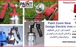 جهاز دهان و رش منزلي حديد للسيارات و الجدران و البلاستيك و الاخشاب Paint Zo