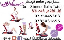 جهاز دودو سليمر تويستر Dudu Slimmer Turbo Twister