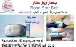 جهاز روز ستار يعتبر الحزام روز ستار هو الخيار الافضل لحرق الدهون