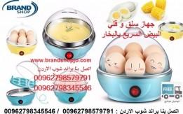 جهاز سلق و قلي البيض السريع بالبخار طريقة سلق البيض الصحيه Multifunction El